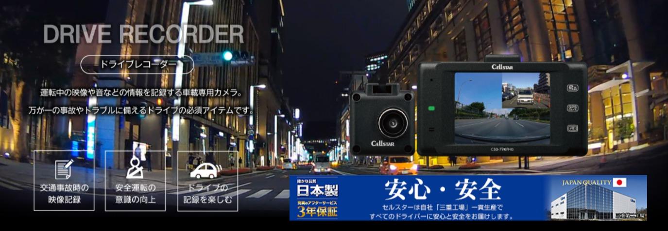 CELLSTAR ドライブレコーダー