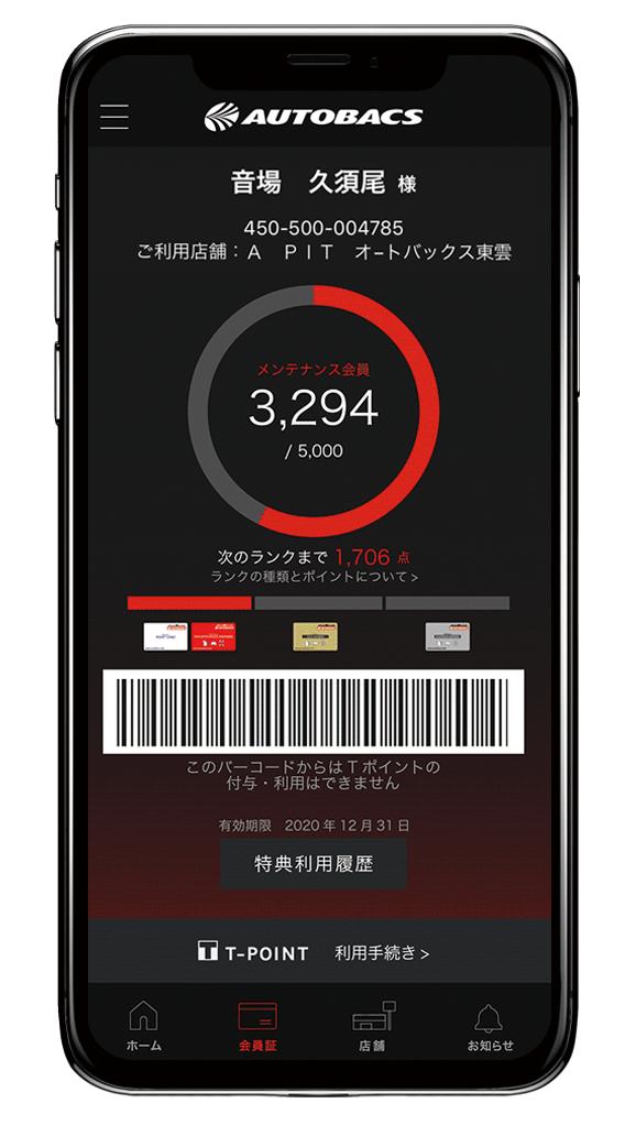 オートバックスアプリ画面イメージ